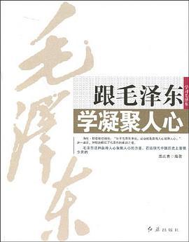 跟毛泽东学凝聚人心-免费小说下载