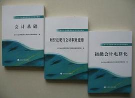 会计基础-免费小说下载
