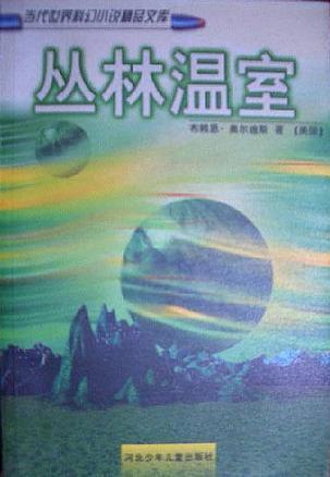 丛林温室-免费小说下载
