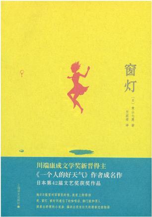 窗灯-免费小说下载