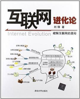 互联网进化论-免费小说下载