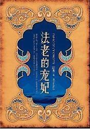 法老的宠妃-免费小说下载