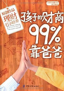 孩子的财商99%靠爸爸-免费小说下载