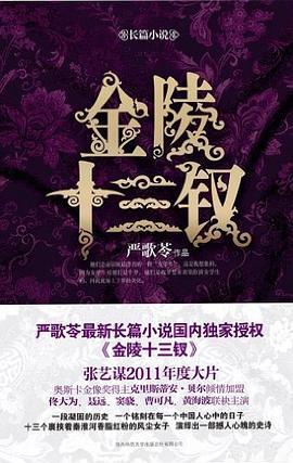 金陵十三钗-免费小说下载