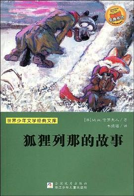 狐狸列那的故事-免费小说下载