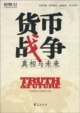 货币战争-免费小说下载