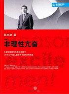 非理性亢奋-免费小说下载