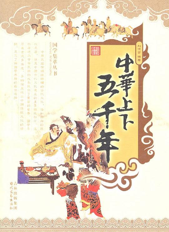 国学集萃丛书:中华上下五千年-免费小说下载