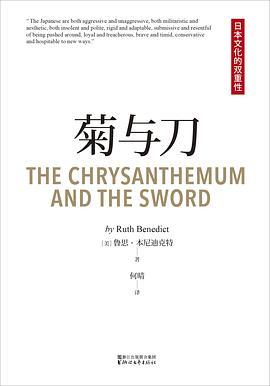 菊与刀-免费小说下载