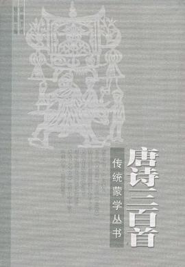 唐诗三百首-免费小说下载