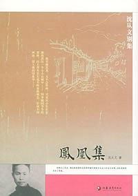 凤凰集-免费小说下载
