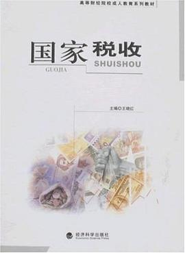 国家税收-免费小说下载