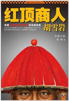 红顶商人胡雪岩-免费小说下载