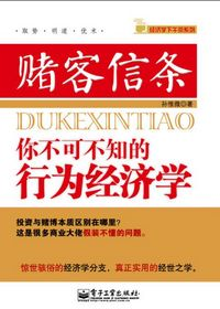赌客信条:你不可不知的行为经济学-免费小说下载