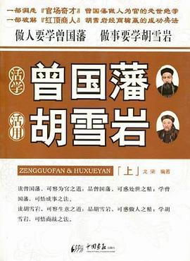 活学曾国藩活用胡雪岩-免费小说下载