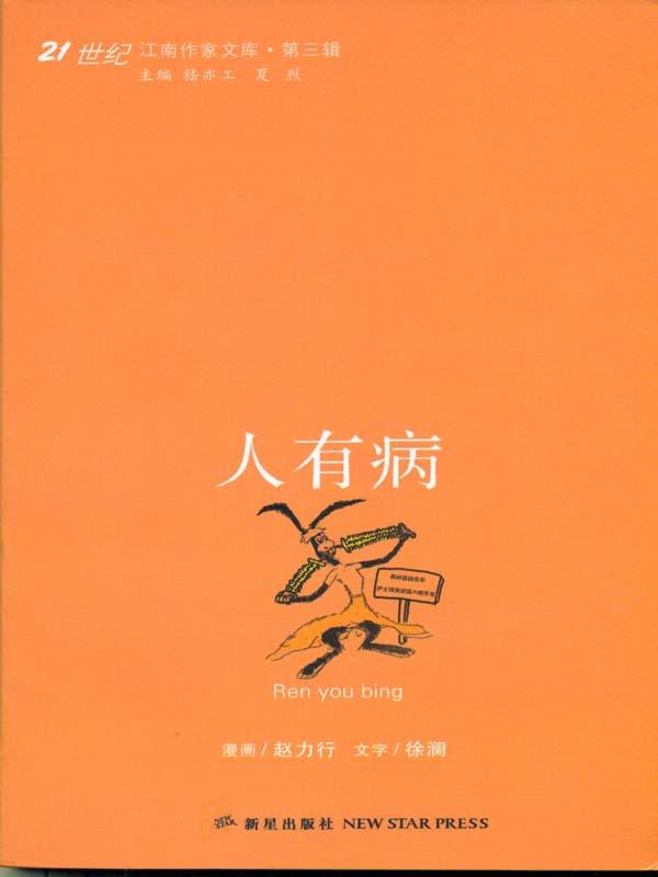 天涯晚笛 : 听张充和讲故事 (百岁张充和作品系列)