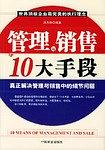 管理与销售的10大手段-免费小说下载