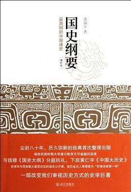 国史纲要-免费小说下载