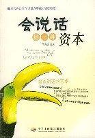 从此说话不再难/青年交际实务技巧丛书-免费小说下载