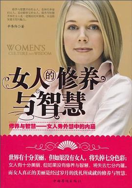 女人的修养与智慧-免费小说下载