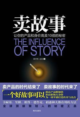 卖故事-免费小说下载