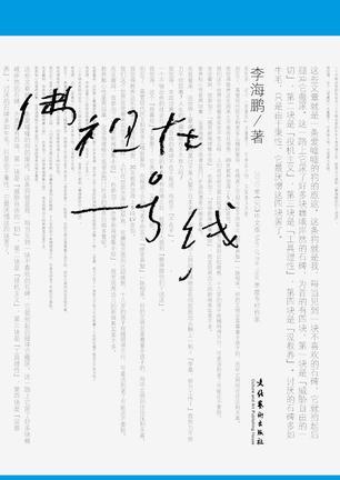 佛祖在一号线-免费小说下载