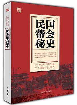 民国帮会秘史-免费小说下载
