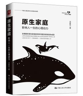 原生家庭-免费小说下载