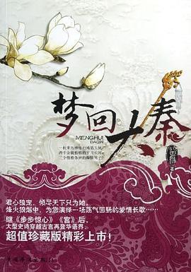梦回大秦-免费小说下载