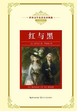 红与黑(世界文学名著名译典藏)-免费小说下载