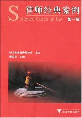律师经典案例(第1辑)