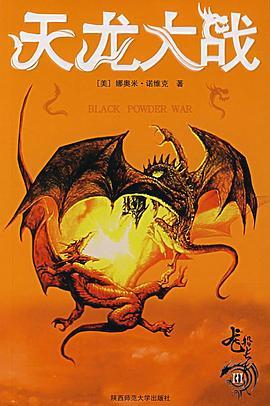 天龙大战-免费小说下载