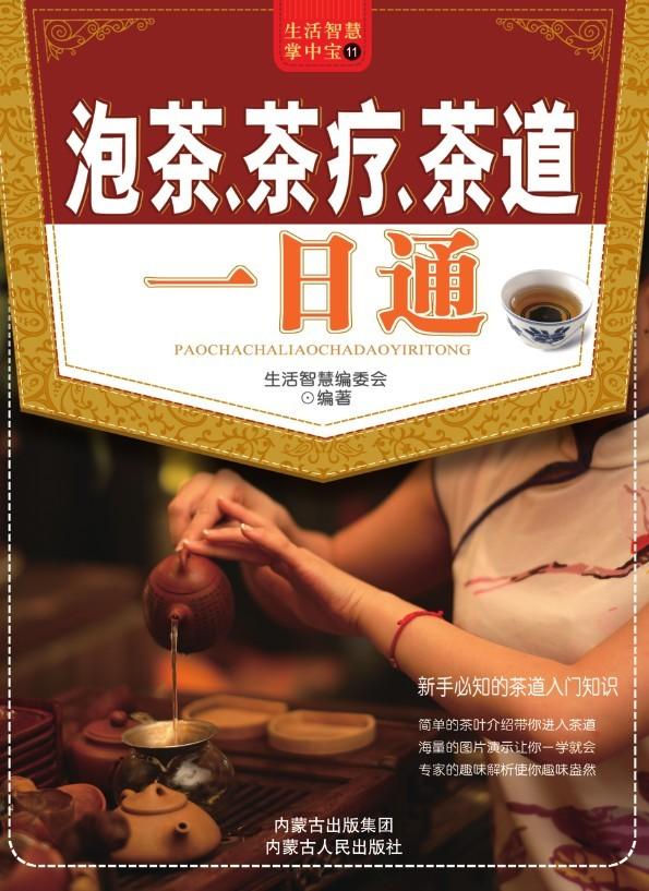 泡茶茶疗茶道一日通-免费小说下载