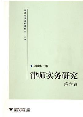 律师实务研究(第6卷)-免费小说下载