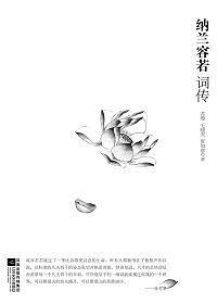 纳兰容若词传-免费小说下载