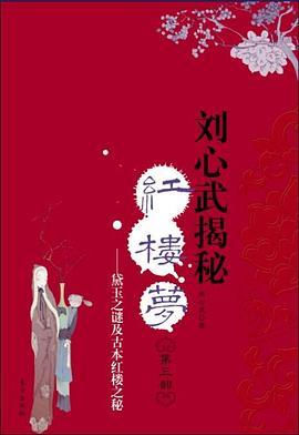 刘心武揭秘红楼梦(第三部)-免费小说下载