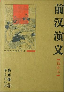 前汉演义-免费小说下载