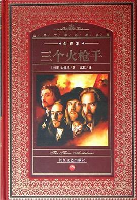 三个火枪手-免费小说下载