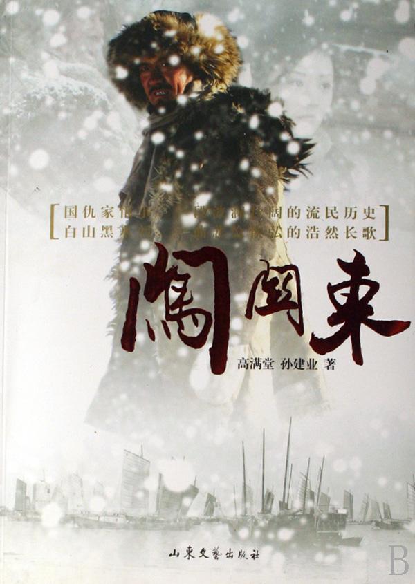 闯关东-免费小说下载