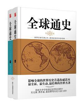 全球通史-免费小说下载