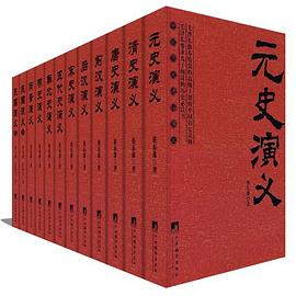 中国历史通俗演义(全套十二册)