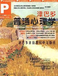 津巴多普通心理学-免费小说下载