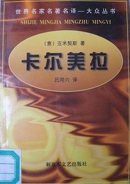 卡尔美拉-免费小说下载