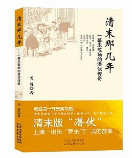 清末那几年-免费小说下载
