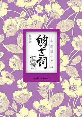 纳兰词解读-免费小说下载