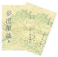梦溪笔谈(上下) (平装)-免费小说下载