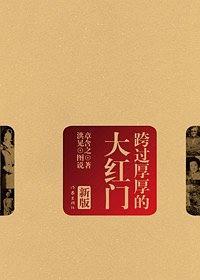 跨过厚厚的大红门-免费小说下载