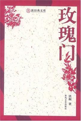 玫瑰门-免费小说下载