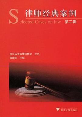 律师经典案例(第二辑)