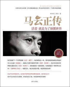 马云正传-免费小说下载